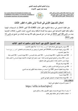 اعلان عن تسجيل أولي في دكتوراه 2019 -2020